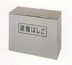 折りたたみ式 4型〜5型用避難はしご格納箱(スチール製) MORIBOX-45