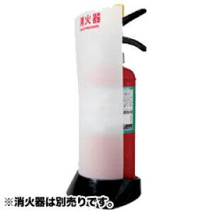 インテリアにマッチ♪消火器BASE(小型消火器設置台)