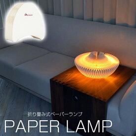 ペーパーランプ(小) 間接照明 ブック型ランプ ブック型ライト おしゃれ インテリア 照明 寝室 ブック型ライト ランプシェード ペーパー フットライト フロアスタンド ランプ ブックライト スタンドライト アジアン 北欧 リビング HINTON 送料無料