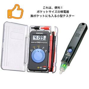 電気のプロの第一歩は、ここから始まる 〜 検電器 3480 (ペン型) 、カードハイテスター 3244-60【メーカー直送】日置おすすめお得セット