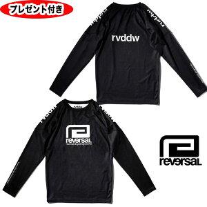 リバーサル 長袖Tシャツ ロング ラッシュ ガード LONG RASH GUARD rvbs049 reversal rvddw ロングスリーブ プレゼント付 長袖 ジム セットアップ可能