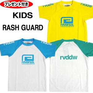 reversal KID'S RASH GUARD キッズ ラッシュガード tシャツ REVERSAL 子供服 リバーサル BASIC rvddw RASH GUARD ラッシュガード 半袖 ハーフ 定番 rvbs043 プレゼント付き スイムウェア