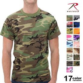 ROTHCO ロスコ Tシャツ 半袖 迷彩 【メンズ 大きいサイズ (camo-tee-big1) ロスコ ROTHCO Tシャツ メンズ 半袖tシャツ 大きいサイズ 迷彩 迷彩柄 カモフラージュ アメカジ tシャツ XL XXL 2XL】