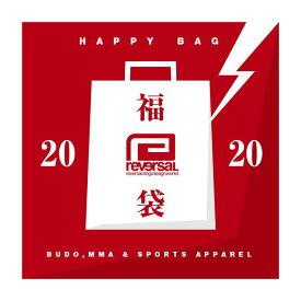 【先行予約商品】 REVERSAL リバーサル 福袋 2020年 新春福袋 REVERSAL 2020 HAPPY BAG 【総額50,000円相当】 【送料無料】【代引き手数料無料】