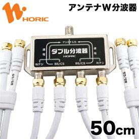 HAT-WSP005 HORIC アンテナダブル分波器 BS/CS/地デジ対応 ケーブル4本付き(S-4C-FB) 50cm W分波器 【ホーリック】【送料無料】