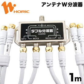 HAT-WSP010 HORIC アンテナダブル分波器 BS/CS/地デジ対応 ケーブル4本付き(S-4C-FB) 1m W分波器 【ホーリック】【送料無料】