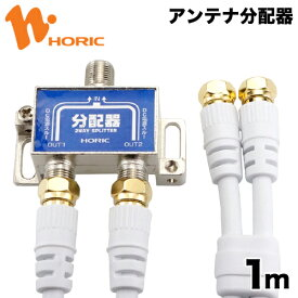 HAT-2SP340WH HORIC アンテナ分配器 BS/CS/地デジ/新4K8K衛星放送対応 全端子電流通過型 ケーブル2本付き(S-4C-FB) 1m 【ホーリック】【送料無料】