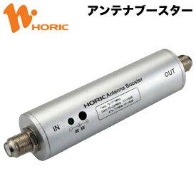 【HAT-ABS024】 HORIC アンテナブースター 室内・地デジ(UHF/VHF)専用 中継タイプ 【ホーリック】【送料無料】
