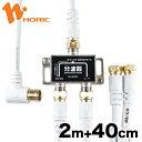 HAT-SP322WH HORIC アンテナ分波器 BS/CS/地デジ/新4K8K衛星放送対応 白ケーブル3本付き(S-4C-FB) 2m/40cm 【ホーリ…