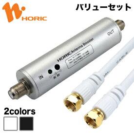 【バリューセット】HAT-ABS024+HAT10 ホーリック アンテナブースター + アンテナケーブル 1m 【送料無料】【HORIC】【smtb-u】