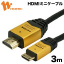 HDM30-074MNG ホーリック HDMIミニケーブル 3m ゴールド HDMIタイプAオス-HDMIタイプCオス 【送料無料】【HORIC】【smtb-u...