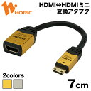 HCFM07-331GD/HCFM07-010 HORIC HDMIミニ変換アダプタ 7cm タイプAメス-タイプCオス 【ホーリック】【送料無料】