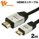 HDM20-015MNS HORIC ハイスピードHDMIミニケーブル 2m シルバー タイプCオス-タイプAオス 【ホーリック】【送料無料】