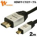 HDM20-040MCS ホーリック HDMIマイクロケーブル 2m シルバー HDMIタイプAオス-HDMIタイプDオス 【送料無料】【HORIC】【smtb...