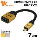 HDM07-330ADG/HDM07-042ADS HORIC HDMIマイクロ変換アダプタ 7cm タイプAメス-タイプDオス 【ホーリック】【送料無料】