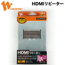 【HO-HDMI01RE】HORIC HDMIリピーター 信号増幅 【ホーリック】【送料無料】