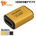 HDMIF-027GD/HDMIF-HDMIF/HDMIF-041BK HORIC HDMI中継アダプタ シルバー HDMIタイプAメス-HDMIタイプAメス 【ホーリッ…