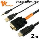 VGHD20-030BK ホーリック VGA→HDMI変換ケーブル 2m ブラック VGAオス-HDMIタイプAオス【送料無料】【HORIC】【smtb-u】