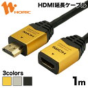 HDM10-948FM/HDFM10-035SV/HDFM10-040BK HORIC ハイスピードHDMI延長ケーブル 1m タイプAメス-タイプAオス 4K 3D HEC …