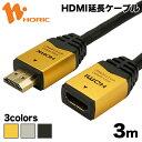 HDFM30-120GD/HDFM30-121SV/HDFM30-124BK HORIC ハイスピードHDMI延長ケーブル 3m タイプAメス-タイプAオス 4K 3D HEC…