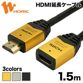 HDFM15-168GD/HDFM15-169SV/HDFM15-170BK HORIC ハイスピードHDMI延長ケーブル 1.5m タイプAメス-タイプAオス 4K 3D HEC ARC フルHD 対応 金メッキ端子 【ホーリック】【送料無料】