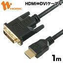 HDDV10-162BK HORIC HDMI-DVI変換ケーブル 1m フルHD対応 金メッキ端子 【ホーリック】【送料無料】