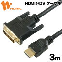 HDDV30-163BK HORIC HDMI-DVI変換ケーブル 3m フルHD対応 金メッキ端子 【ホーリック】【送料無料】
