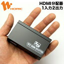 【特価】LJ-1205 HORIC HDMIスプリッター 2分配器 1入力2出力 LJ-1205 【ホーリック】【送料無料】