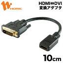 DVHDF01-164BK HORIC HDMI-DVI変換アダプタ 10cm HDMIメス-DVIオス 【ホーリック】【送料無料】