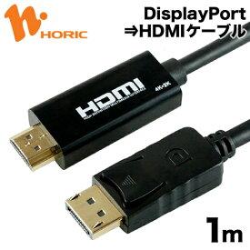 DPHD10-171BK HORIC DisplayPort→HDMI変換ケーブル 1m DisplayPort to HDMI 【ホーリック】【送料無料】