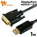 DPDV10-190BK HORIC DisplayPort→DVI変換ケーブル 1m DisplayPort to DVI 【ホーリック】【送料無料】