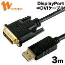 DPDV30-192BK HORIC DisplayPort→DVI変換ケーブル 3m DisplayPort to DVI 【ホーリック】【送料無料】