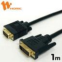 DVVG10-346BK HORIC DVI→VGA変換ケーブル 1m DVI to VGA 【ホーリック】【送料無料】