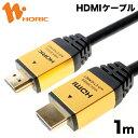 HDM10-881GD HORIC ハイスピードHDMIケーブル 1m ゴールド 4K/60p HDR 3D HEC ARC リンク機能 【ホーリック】【送料無…