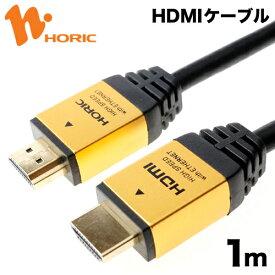 HDM10-881GD HORIC ハイスピードHDMIケーブル 1m ゴールド 4K/60p HDR 3D HEC ARC リンク機能 【ホーリック】【送料無料】