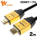 HDM20-883GD HORIC ハイスピードHDMIケーブル 2m ゴールド 4K/60p HDR 3D HEC ARC リンク機能 【ホーリック】【送料無…