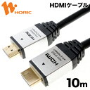 HDM100-886SV HORIC ハイスピードHDMIケーブル 10m シルバー 4K/30p HDR 3D HEC ARC リンク機能 【ホーリック】【送料…