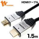 HDM15-892SV HORIC ハイスピードHDMIケーブル 1.5m シルバー 4K/60p HDR 3D HEC ARC リンク機能 【ホーリック】【送料…