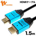 HDM15-893BL HORIC ハイスピードHDMIケーブル 1.5m ブルー 4K/60p HDR 3D HEC ARC リンク機能 【ホーリック】【送料無料】