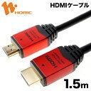 HDM15-894RD ホーリック HDMIケーブル 1.5m レッド 【送料無料】【HORIC】【smtb-u】