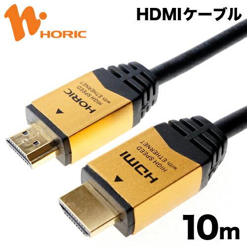 HDM100-903GD HORIC ハイスピードHDMIケーブル 10m ゴールド 4K/30p HDR 3D HEC ARC リンク機能 【ホーリック】【送料無料】