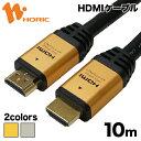 HDM100-001GD/HDM100-002SV HORIC ハイスピードHDMIケーブル 10m 4K/60p HDR 3D HEC ARC リンク機能 【ホーリック】【…