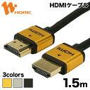 HO-HDA15-223GD HO-HDA15-224SV HO-HDA15-052BK ホーリック HDMIケーブル 1.5m ゴールド/シルバー/ブラック ...
