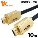 HG-HDMI100-079GD ホーリック HDMIケーブル 10m ゴールド 【送料無料】【HORIC】【smtb-u】