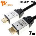 HDM70-117SV HORIC ハイスピードHDMIケーブル 7m シルバー 4K/30p HDR 3D HEC ARC リンク機能 【ホーリック】【送料無…