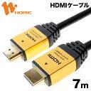 HDM70-118GD HORIC ハイスピードHDMIケーブル 7m ゴールド 4K/30p HDR 3D HEC ARC リンク機能 【ホーリック】【送料無…