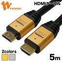 HDM50-128GD/HDM50-129SV HORIC ハイスピードHDMIケーブル 5m 4K/60p HDR 3D HEC ARC リンク機能 【ホーリック】【送…