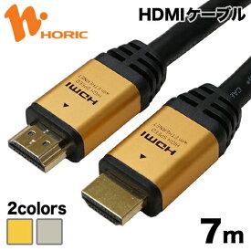 HDM70-130GD/HDM70-131SV HORIC ハイスピードHDMIケーブル 7m ゴールド 4K/60p HDR 3D HEC ARC リンク機能 【ホーリック】【送料無料】