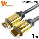 【特価】HD10-133GD HORIC ハイスピードHDMIケーブル 1m ゴールド 4K/60p HDR 3D HEC ARC リンク機能 【ホーリック】…