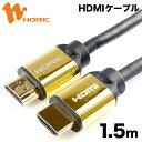 【特価】HD15-134GD HORIC ハイスピードHDMIケーブル 1.5m ゴールド 4K/60p HDR 3D HEC ARC リンク機能 【ホーリック...